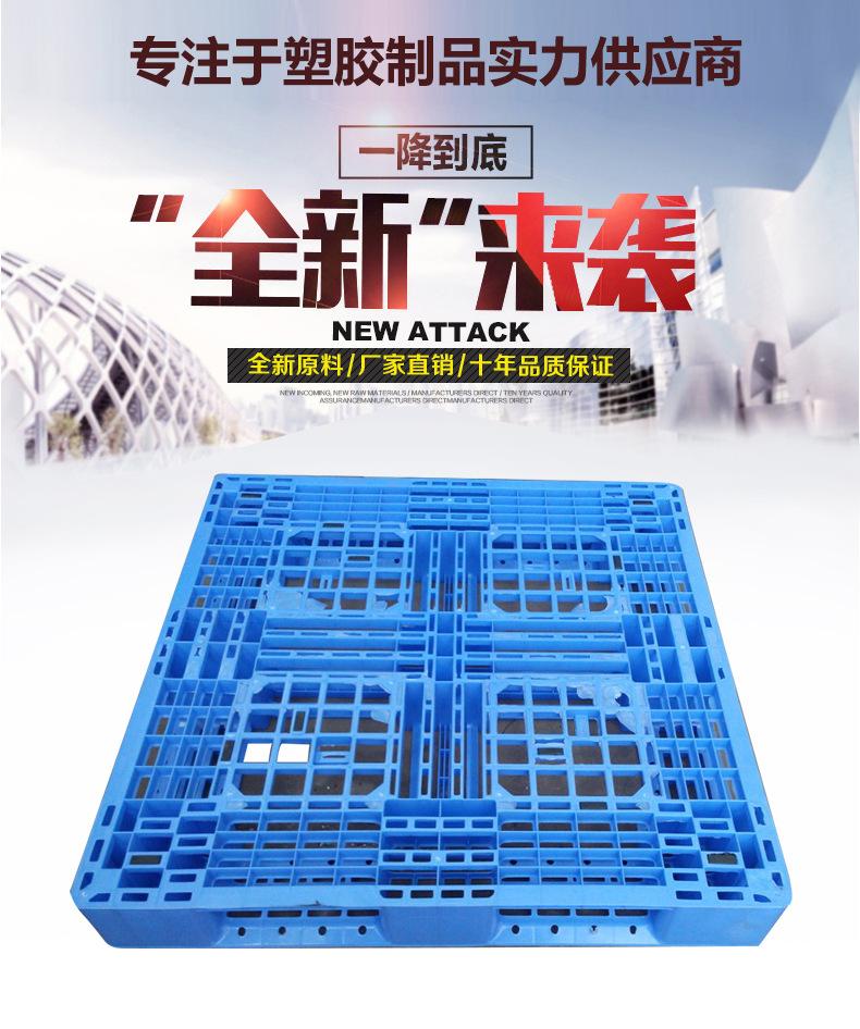 托盘 叉车上货架托盘 仓库塑料垫板栈板卡板 田字网格塑料托盘 欢迎来电订购