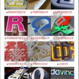 广州芙蓉字设计   芙蓉字 芙蓉字生产厂家 芙蓉字定制价格