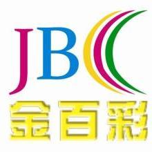 酞菁蓝BGS颜料厂家、颜料价格、有机颜料、无机颜料厂家  金百彩颜料批发