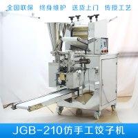威利朗食品机械供应JGB210仿手工饺子机 JGB系列饺子加工设备促销