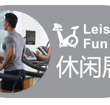 2018第二十五届广州休闲康体设备用品展览会  2018广州休闲康体设备展