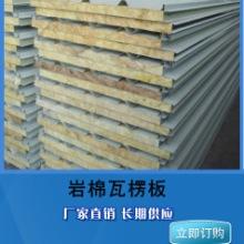 岩棉瓦楞板生产厂家  岩棉瓦楞板 岩棉瓦楞板供应商  岩棉瓦楞板批发批发