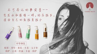 中华神洗孕妇适合的洗发水 中华神洗孕妇适合使用的洗发水