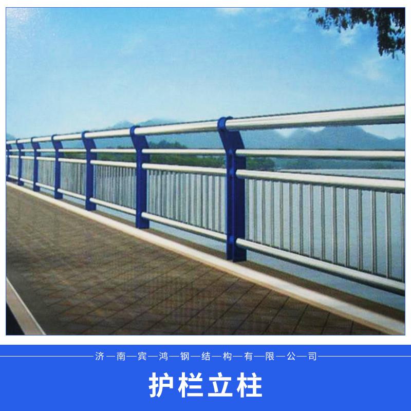 山东省济南市宾鸿钢结构有护栏立柱 河道防撞设施缆索护栏