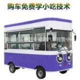 移动冰淇淋车价格、移动冰淇淋车厂家、移动冰淇淋车多少钱 不锈钢电动小吃车 移动冰淇淋车