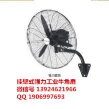 工业挂壁扇 牛角扇 工业强力风扇 电吹扇 650MM风扇图片