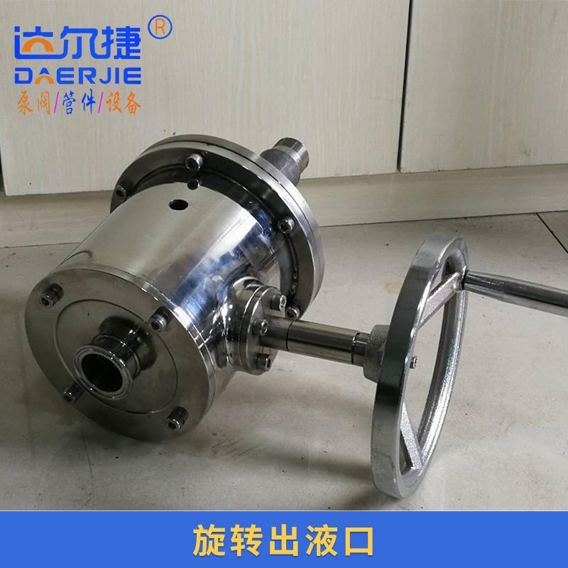 达尔捷旋转出液口 醇沉罐沉降式固液相分离设备旋转出液口 不锈钢出料阀