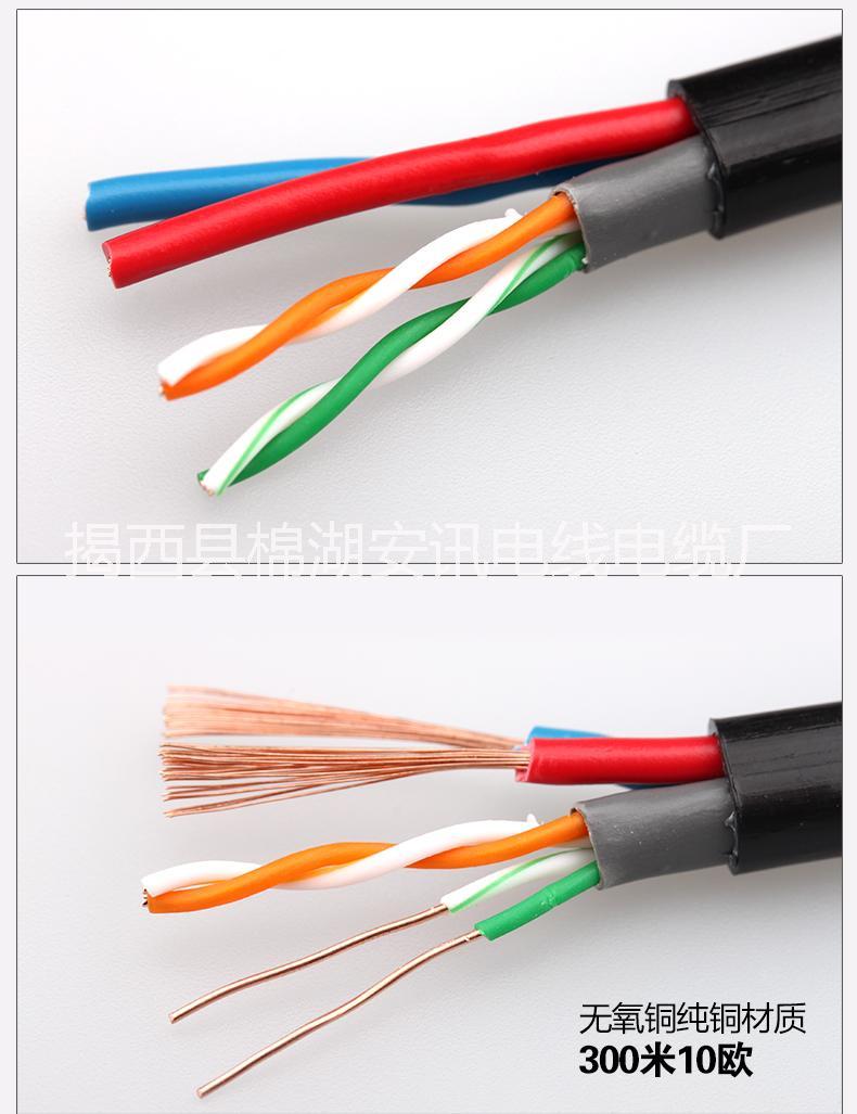 安讯 室外无氧铜4芯网线带电源一体线综合线监控线