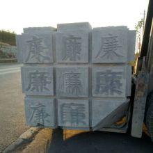 汉白玉石雕刻字书法台 廉政书法刻字 市政园林刻字石材工程加工厂家图片
