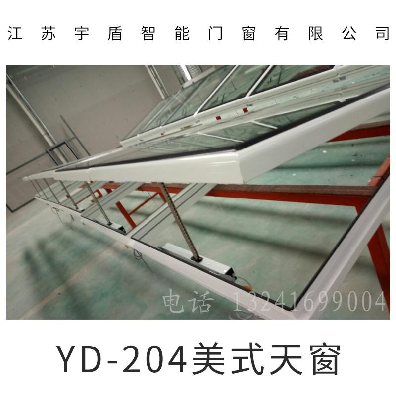 YD-204美式天窗 抗紫外线烤漆双层阳光玻璃 可手动自动