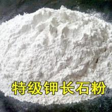 钾长石粉 湖南,钾含量7-8-9-10%,目度200目到325目,欢迎来电批发