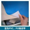 蓝色PVC,PU输送带图片