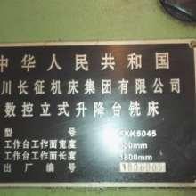 二手数控立式铣床FXK5045长征机床厂10年批发