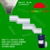 做石膏线专用的模具硅胶 室温硫化硅胶