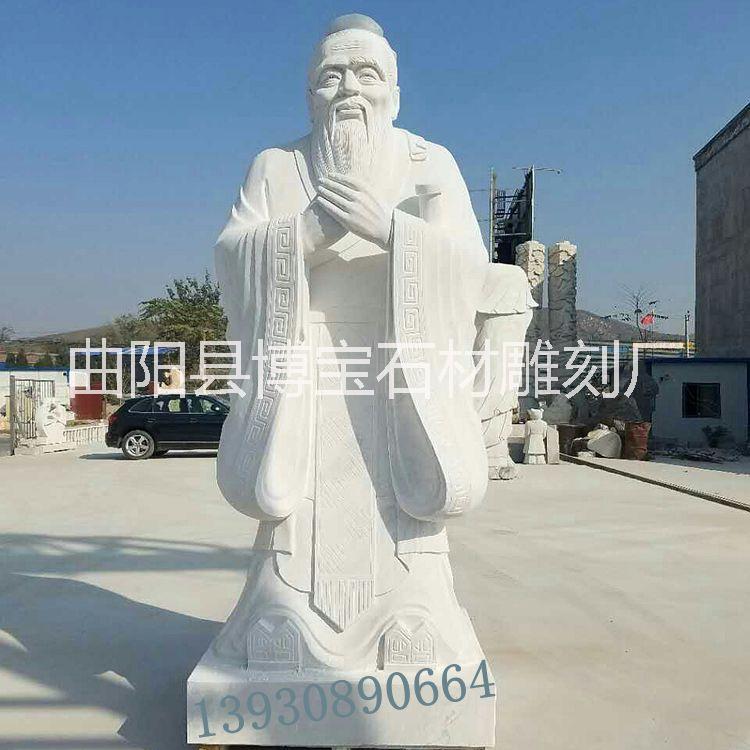 汉白玉石雕孔子图片/加工孔子雕塑/校园孔子/古代人物石雕定做