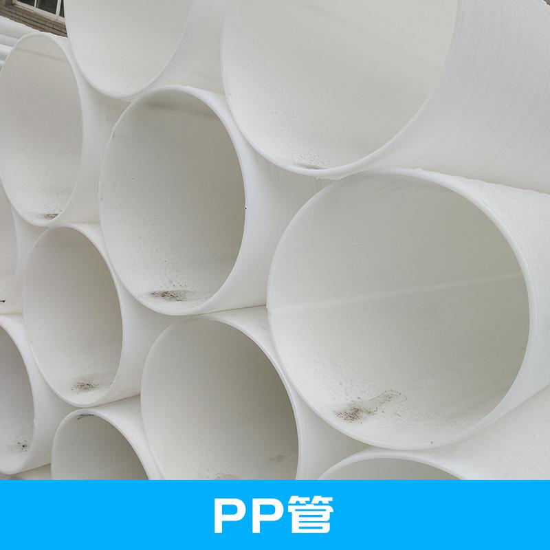 均聚聚丙烯塑料pp管厂家批发,化工PP管材厂家报价,耐酸PP管道厂家批发