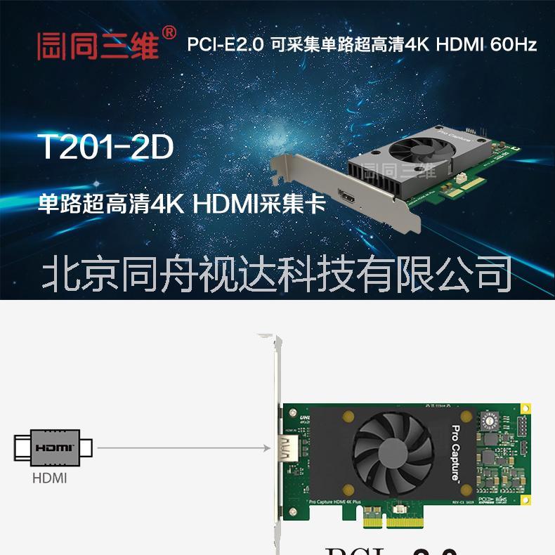 T201-2D T201-2D HDMI 4K超高清音视频采集卡