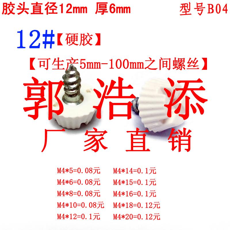 手拧螺丝 塑料螺丝 胶头螺丝 调节螺丝 包胶螺丝 M3 M4 M5 M6 M8 M10 M12 * 06