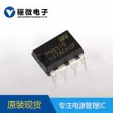 PN8370M电源IC方案led电源ic厂家10W充电器IC应用方案 PN8370M电源IC方案