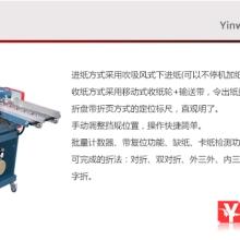 全国批发印后加工设备 Yinwo_AL-235SKM