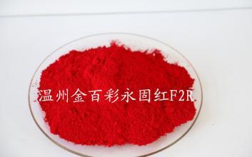 耐晒大红颜料批发、、环保大红颜料厂家  水性中国红颜料色浆