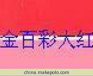 3118耐晒大红BBN图片