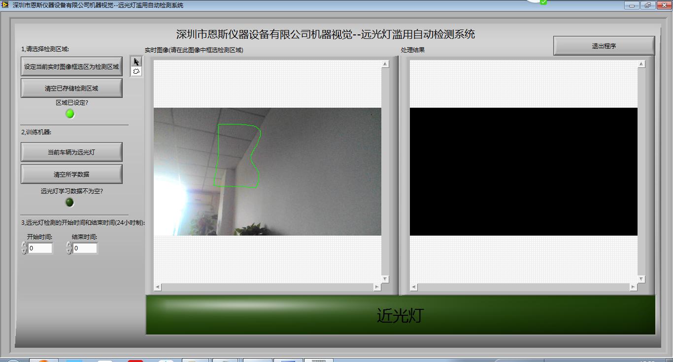 远光灯滥用自动识别系统 检测 智能抓拍 机器视觉 自主开发的源码 远光灯滥用自动识别自动抓拍系统
