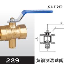 黄铜测温球阀Q11F-20T 埃美柯阀门质量保障