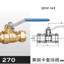 黄铜卡套球阀 Q91F-16T  埃美柯阀门