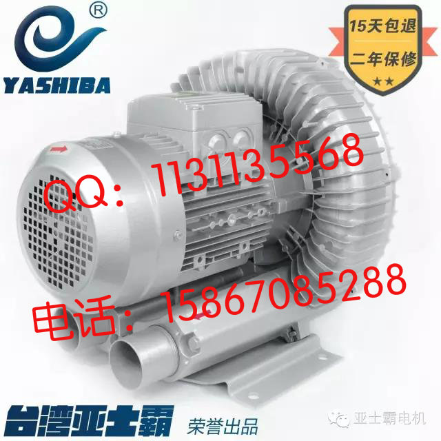 亚士霸漩涡气泵增氧泵2.2KW