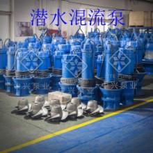 大流量潜水混流泵供货商,大流量井筒式安装潜水混流泵,大流量QHB潜水混流泵批发