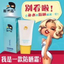 供应夏天紫外线强 出门就用广州新云涵自然美素颜霜护肤品防晒霜
