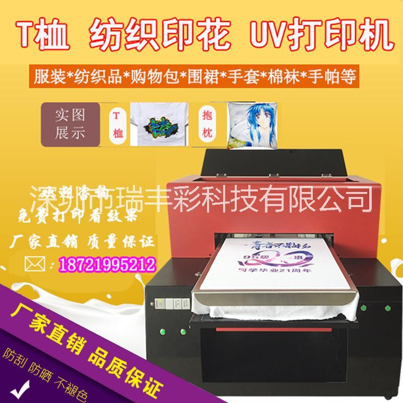 服装印花机 照片T恤印花机 小型A3平板打印机 万能帆布鞋订制机 平板打印机 服装打印机