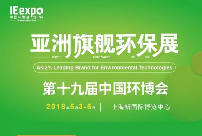 广州环博会|水处理环保展|大气展