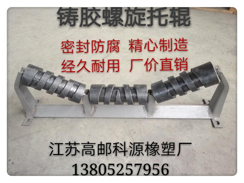 供应超强密封橡胶托辊厂家高邮科源橡塑