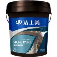 供应建筑涂料洁士美外墙真石漆,100高仿大理石,乳液8点以使用15年以上