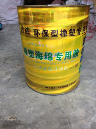 贵阳【橡塑胶水】 橡塑胶水供应商 橡塑胶水报价 橡塑胶水批发