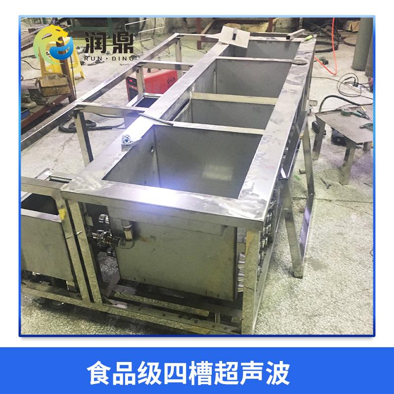 食品级四槽超声波清洗设备 工业清洗机 五金件除油除锈全自动清洗机