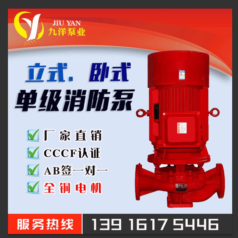 XBD立式卧式单级消防泵