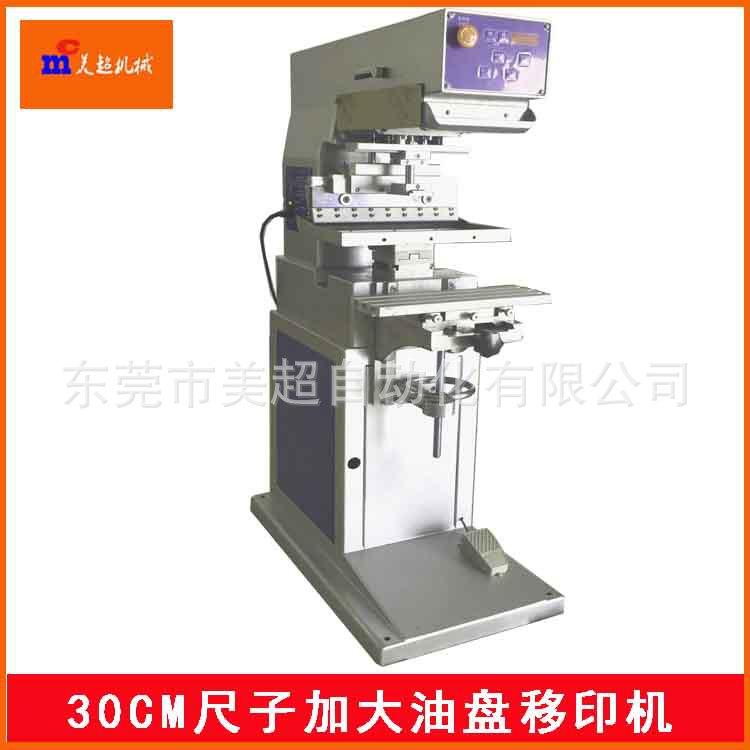 尺子移印机厂家-30CM单色气动自动移印机-厂家供应印刷机-定制移印机-尺子移印机厂家