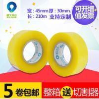 透明胶带   透明胶带定做报价   长沙透明胶带厂家批发  厂家直销透明胶带