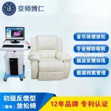 京师博仁心理减压音乐放松椅厂家 智能反馈型音乐放松按摩椅 脑电版图片
