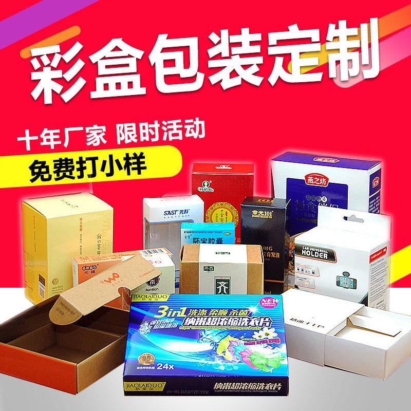 供应包装盒|供应优质广东包装盒|广东包装盒生产供应商|礼品包装盒生产厂家