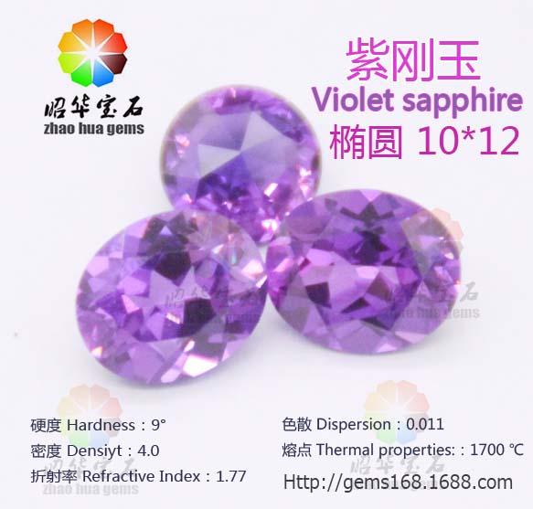 紫刚玉宝石 梧州紫刚玉宝石 紫刚玉宝石批发 专业生产紫刚玉宝石