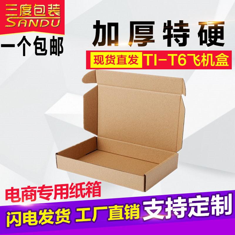 加厚特硬T1-T6飞机盒 快递包装纸箱服装内衣手机壳打包箱牛皮瓦楞纸盒