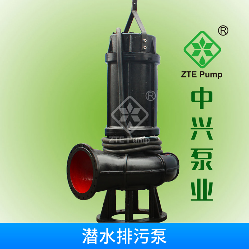 中兴泵业供应潜水排污泵 高品质潜水泵潜水排污泵批发