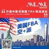 广州到美国国际快递专线报价咨询电话 广州到美国物流专线