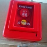 海湾GST-LD-8318紧急按钮