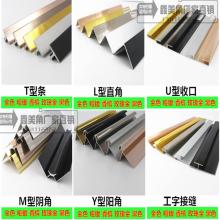 铝合金工字UV板装饰压缝连接压条l38lllzz852T型卡条批发