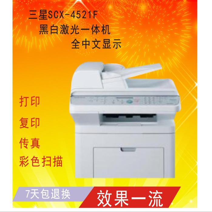 顺德三星4521F打印机 顺德黑白激光复印机 顺德扫描机出租电话 顺德传真机租赁公司
